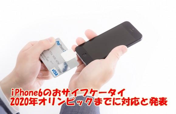 iPhone6のおサイフケータイ対応