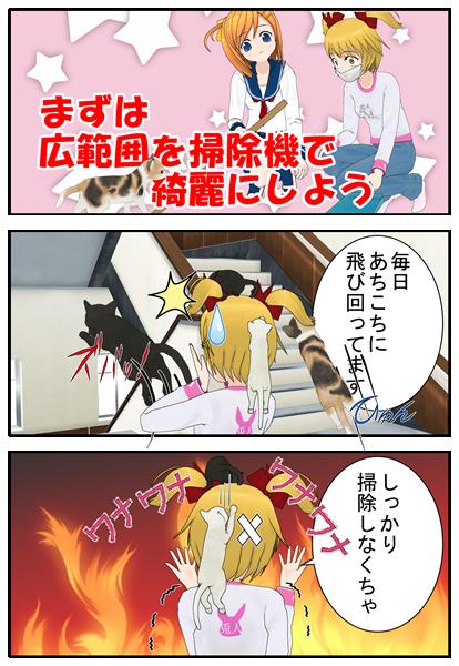 広範囲を掃除機で綺麗にする方法を漫画で説明_003