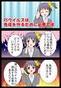 rsウイルスが免疫力を高める効果を漫画で説明_002