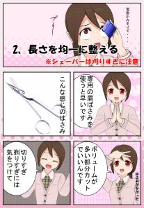 眉毛を長さを均一に整えるを漫画で説明_003