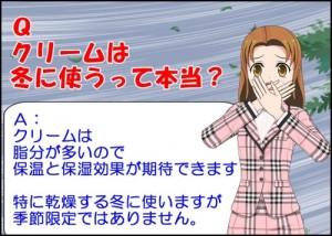 クリームは水分と体温を守る為の物