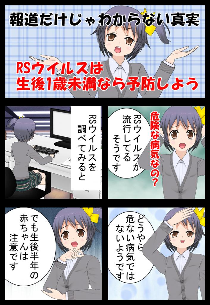 rsウイルスは危険な病気?漫画で説明_001