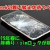 iPhone6の買い替えは待つべき?2015年以降二年縛り・simロックに規制と発表