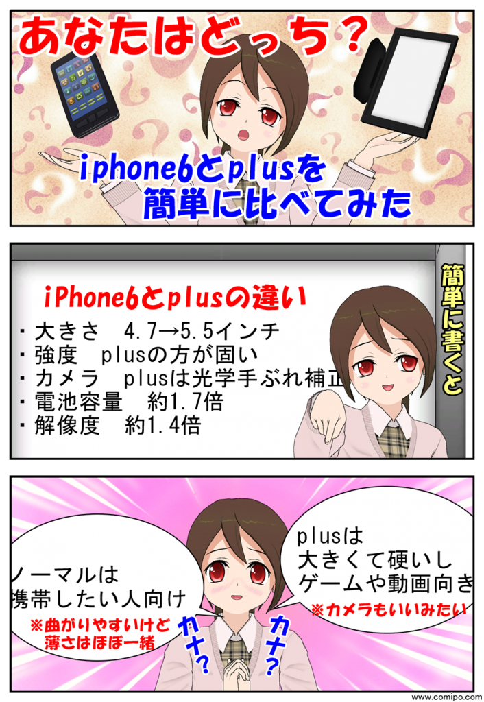 iPhone6とplusを比べてみた_001