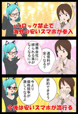 simロック禁止で海外の安いスマホが参入を漫画で説明_003