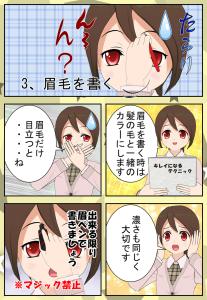 眉毛を書く方法を漫画で説明_004