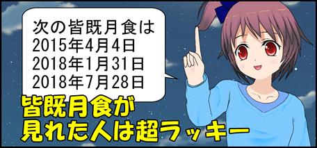 次の皆既月食の日付を漫画で説明
