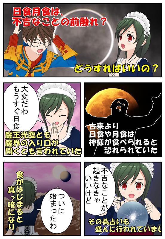 月食日食は不吉な出来事をRPG漫画で解説_001