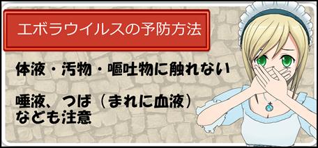 日本のエボラ出血熱の予防方法を漫画で解説