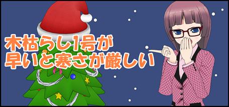 クリスマスサンタの帽子をかぶるツリー
