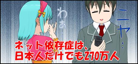 ネット依存症は日本人だけでも270万人を漫画で説明