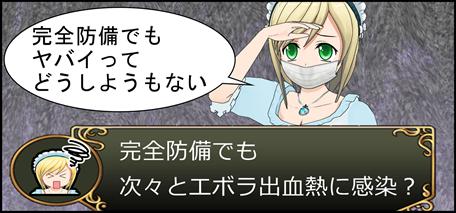 日本のエボラ出血熱の完全防備を漫画で解説