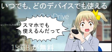 OneDriveはスマホもOK