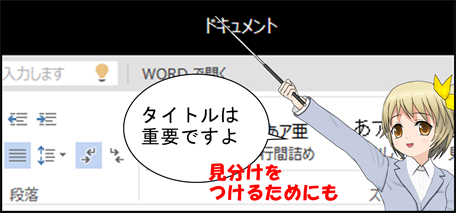 OneDriveのワードタイトル編集
