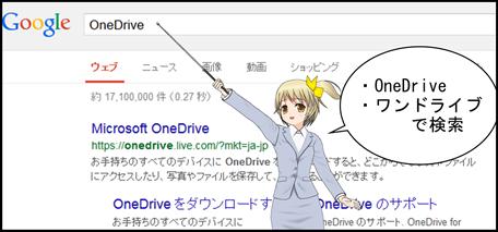 OneDriveで検索