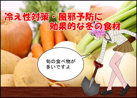 冷え性対策・風邪予防に効果的な食材