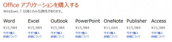 Officeアプリケーション価格表