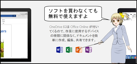 OneDriveの無料アプリ