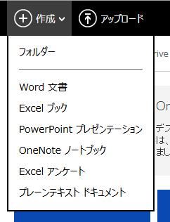 OneDrive作成ボタン