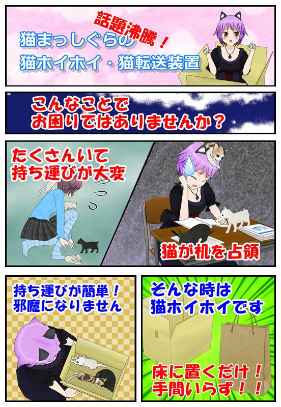 猫ホイホイを漫画で説明_001