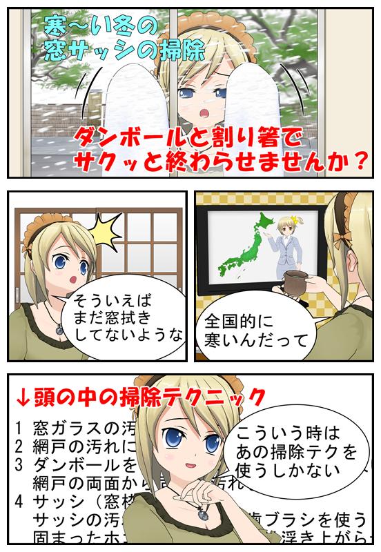 冬の大掃除エピソードを漫画で紹介_001