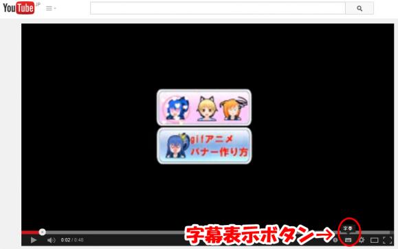 youtube字幕を表示させる方法