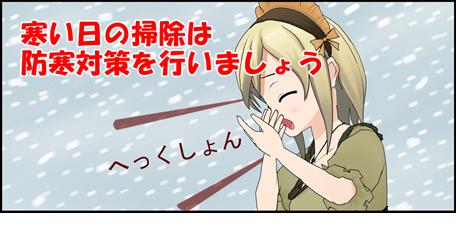 寒い日の窓掃除注意点