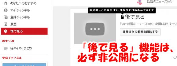 youtube後で見るのページ