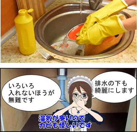 水周りの掃除テクニック