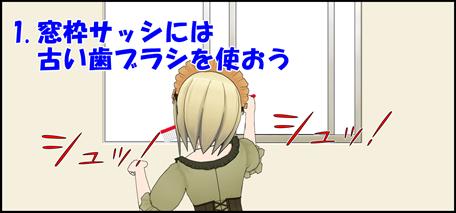 窓枠(サッシ)には歯ブラシを使う
