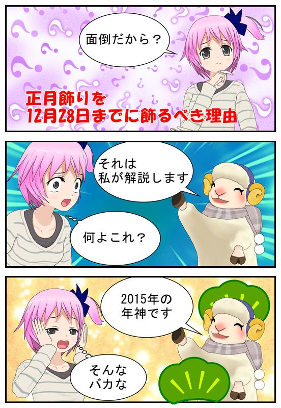 正月飾りの疑問と2015年の年神_002