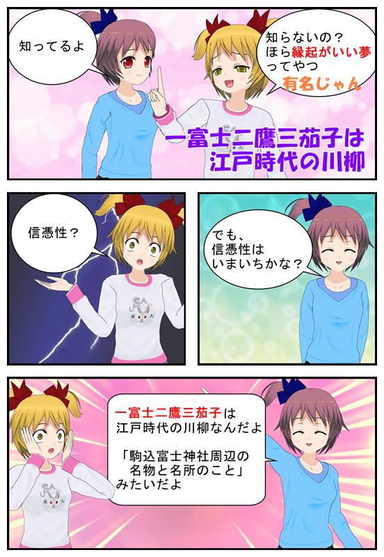 一富士二鷹三茄子の意味を漫画で解説_002