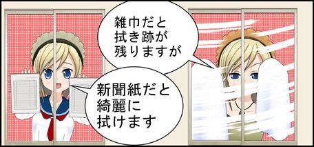 窓ガラスの雑巾がけと新聞紙の違いを漫画で説明