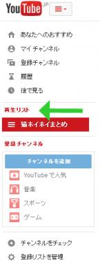 youtubeサイドバー