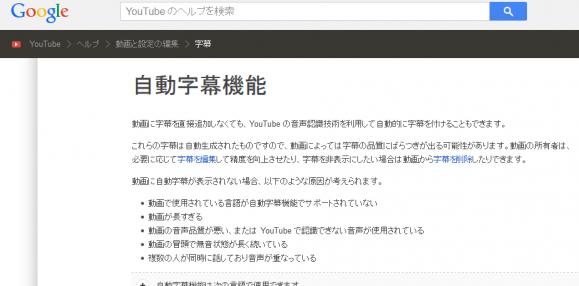 youtube字幕表示の注意事項