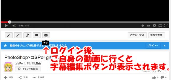 youtube字幕編集場所