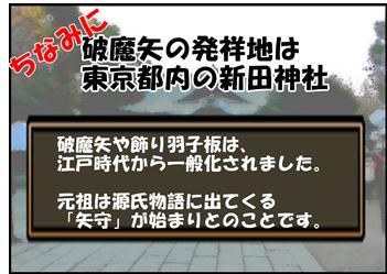 破魔矢の発祥地は新田神社