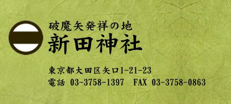 破魔矢発祥地新田神社