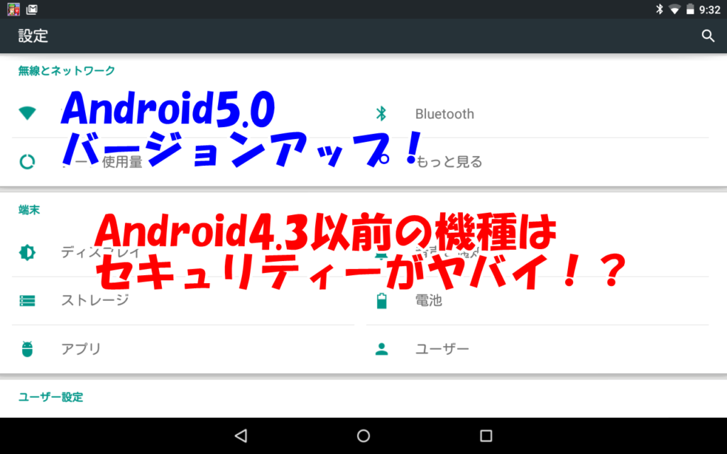 Android5.0設定画面