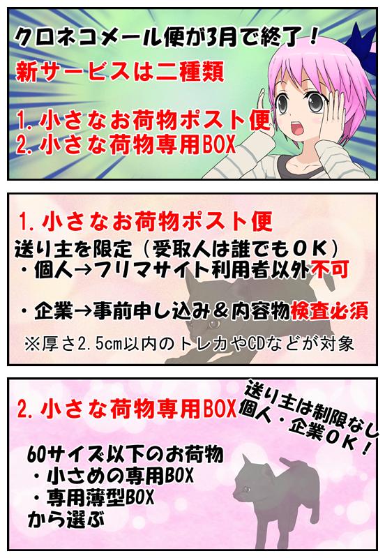 クロネコ宅急便_002