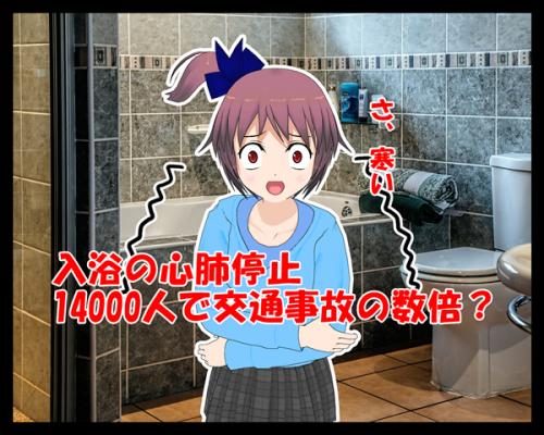入浴時の心肺停止タイトル_001