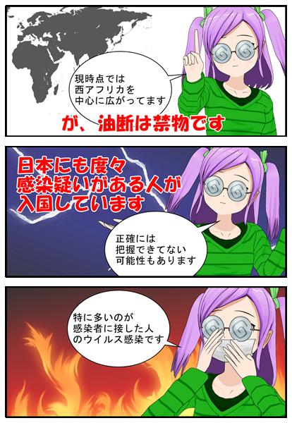 エボラウイルスの拡大状況_002