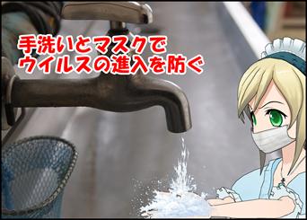 インフルエンザを手洗いとマスクで防ぐ