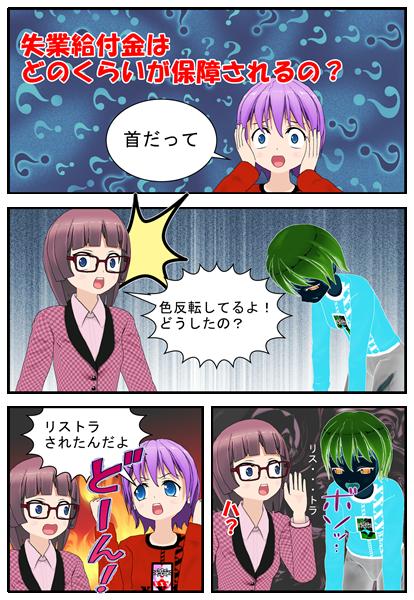 リストラの悲劇を漫画で説明_001