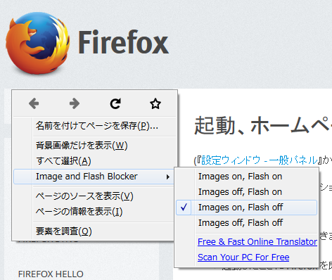 Image and Flash Blockerの使い方