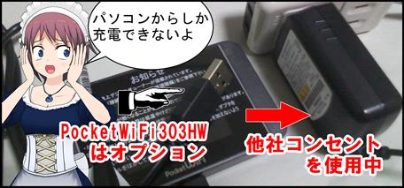 PocketWiFi303HWのコンセントはUSBのみ_007