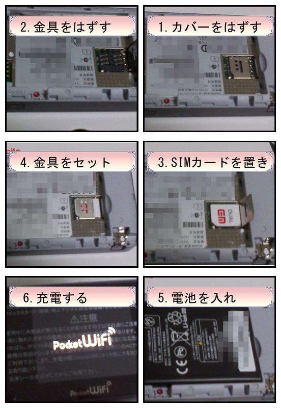 PocketWiFi303HWにSIMカードを入れる手順_008