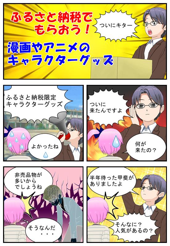ふるさと納税キャラクターグッズの人気を漫画で説明_001