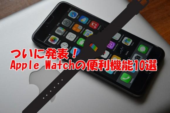 apple-watch便利機能タイトル
