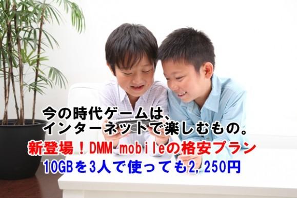 DMMmobileにシェアコースの特徴